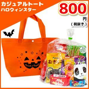 お菓子詰め合わせ カジュアルトート ハッピーハロウィン 1袋 800円(LC528)|takaoka