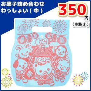 お菓子詰め合わせ オートミミック小判抜き わっしょい(中) 350円 1袋(LE171)|takaoka