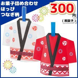 お菓子詰め合わせ はっぴ つなぎ柄 1袋 300円(夏祭り・イベント)(LE189)|takaoka
