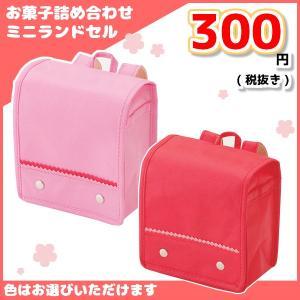 お菓子詰め合わせ ミニランドセル 300円 1袋(LE214)