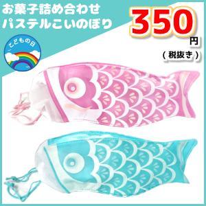 子供の日むけ お菓子詰め合わせ パステルこいのぼり 300円 1袋 (LE252N)|takaoka