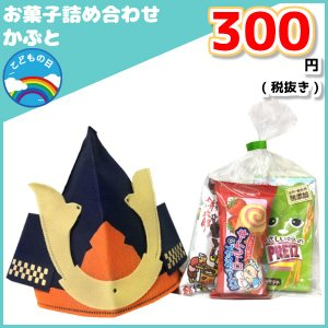 子供の日むけ お菓子詰め合わせ かぶと 300円 1袋 (L...