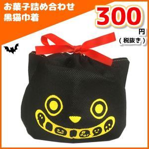 ハロウィン お菓子詰め合わせ 黒猫巾着 300円 1袋(LP086)|takaoka