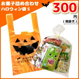 お菓子詰め合わせ ハロウィン袋S 300円 1袋 (YOH-404)*|takaoka