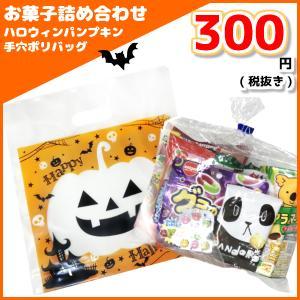 お菓子詰め合わせ ハロウィンパンプキン 手穴ポリバッグ 400円 1個 (YOH-433)*|takaoka