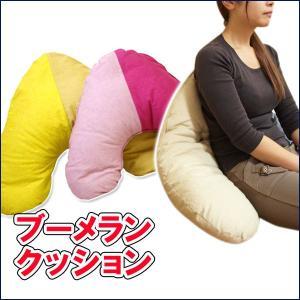ブーメランクッション ビッグサイズ|takaokaya