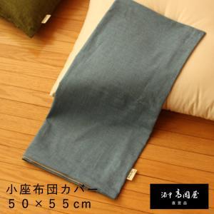 小座布団カバー 50×55cm 綿|takaokaya