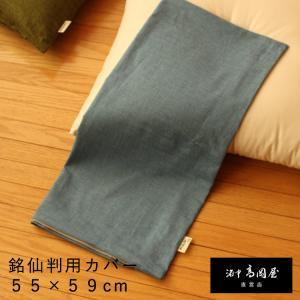 銘仙判 座布団カバー 55×59cm 綿|takaokaya