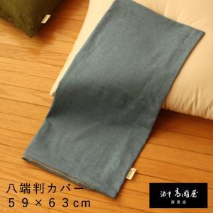 八端判 座布団カバー 59×63cm 綿|takaokaya