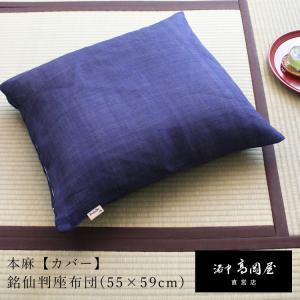 本麻 銘仙判座布団カバー 55×59cm|takaokaya
