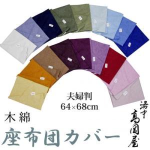 夫婦判 座布団カバー 64×68cm 綿|takaokaya