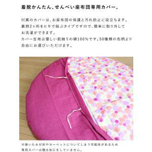 せんべいカバー 直径約1m ツートンカラー|takaokaya|02