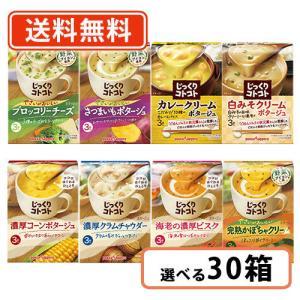 送料無料(一部地域を除く) ポッカサッポロ じっくりコトコト3袋入  えらべる30箱セット  ポッカ スープ takaomarket