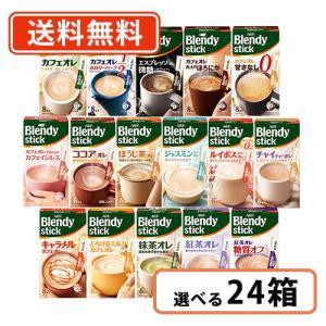 AGF ブレンディスティック 選べる24箱セット 紅茶オレ ほうじ茶オレ ココアオレ【送料無料(一部地域除く)】 takaomarket