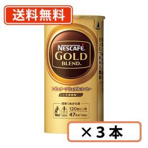 【送料無料】 ネスカフェ ゴールドブレンド エコ&システムパック 105g×3本 同梱分類【A】