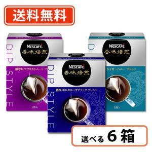 送料無料(一部地域を除く) ネスカフェ  香味焙煎 DipStyle 選べる6箱セット
