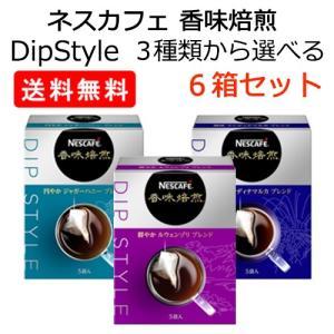 ■商品説明 「Dip Style」は1杯1杯丁寧にカッピングして確認した、世界一のコーヒー抽出士であ...