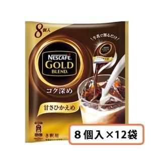 ネスカフェ ゴールドブレンド コク深め ポーション 甘さひかえめ 8個入×12袋  同梱分類【A】