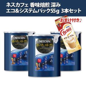 ネスカフェ ゴールドブレンド 香味焙煎 深み エコ&システム...