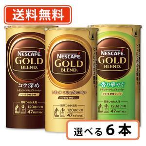 ネスカフェ ゴールドブレンド エコ&システム詰め合わせ110g×各3本(合計6本) +ブライト5P同梱分類【A】