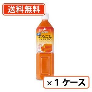 【送料無料】JAふらの 富良野 にんじん100%ジュース 900ml×12本 同梱分類【C】