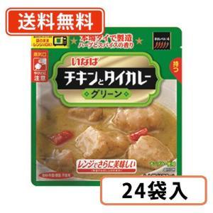 【送料無料(一部地域を除く)】 いなば食品 チキンとタイカレー グリーン 170g×24袋 スタンドパック パウチ takaomarket