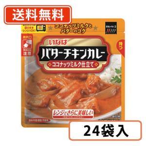【送料無料(一部地域を除く)】 いなば食品 バターチキンカレー 170g×24袋 スタンドパック パウチ takaomarket