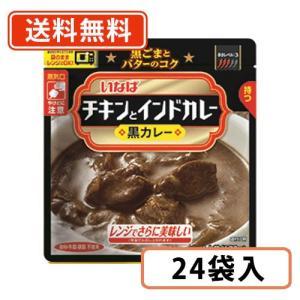 【送料無料(一部地域を除く)】 いなば食品 チキンとインドカレー 黒カレー 170g×24袋 スタンドパック パウチ takaomarket