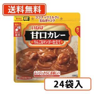【送料無料(一部地域を除く)】 いなば食品 甘口カレー 170g×24袋 スタンドパック パウチ takaomarket