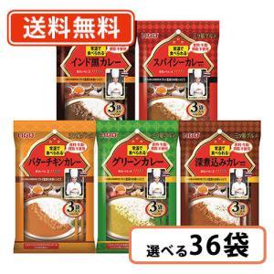 【送料無料(一部地域を除く)】 いなば食品 三ツ星グルメ 袋カレー 選べる 150g×36袋セット takaomarket