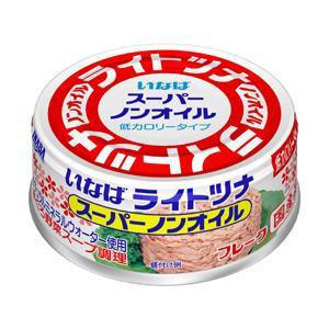 きはだまぐろを、自社で煮出した野菜スープとミネラルウォーターで 仕上げたツナ缶です。オイル無添加のヘ...
