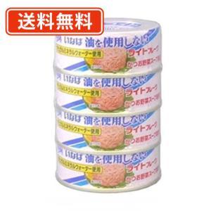 送料無料(一部地域を除く)いなば食品 油を使用しない ライトフレーク 70g 4缶パック×12個 ノ...