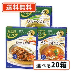 送料無料(一部地域を除く) からだシフト 糖質コントロールカレー 選べる20箱セット 三菱食品 糖質オフ takaomarket