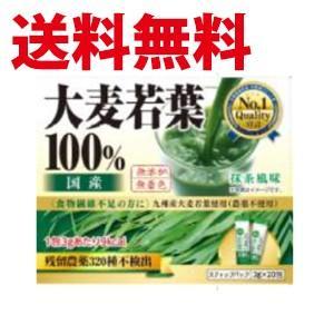 送料無料(一部地域を除く) 新日配薬品 九州産 大麦若葉100%粉末 3g×20P×50箱 抹茶風味 国産 takaomarket