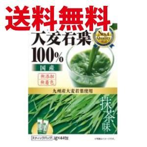 送料無料(一部地域を除く)九州産 大麦若葉100%粉末3g×44P×30箱抹茶風味 大麦若葉 国産 takaomarket