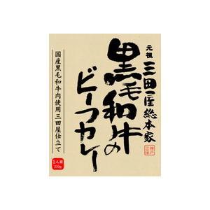 三田屋総本家黒毛和牛のビーフカレー 210g×10個 takaomarket