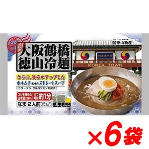 徳山物産 大阪鶴橋 徳山冷麺 2人前 640g×6袋 冷麺 韓国【送料無料(一部地域除く)】