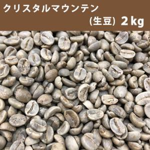 送料無料(一部地域を除く)コーヒー 生豆 クリスタルマウンテン 2kgの画像