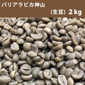 送料無料(一部地域を除く)コーヒー 生豆 バリアラビカ神山 2kgの画像
