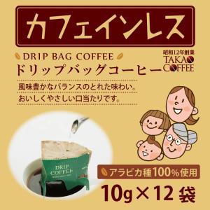 ◆専門店ブレンド カフェインレス (カフェイン約93%除去) 品名★レギュラーコーヒー(粉) 原材料...