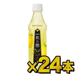 ポッカサッポロ LEMON飲む酢ダイエット350ml×24本 同梱分類【C】