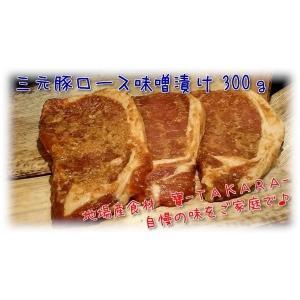 秩父名物の「豚みそ漬け」をご家庭で! 当店は関東屈指の観光地である長瀞町で、地場産食材寶‐TAKAR...
