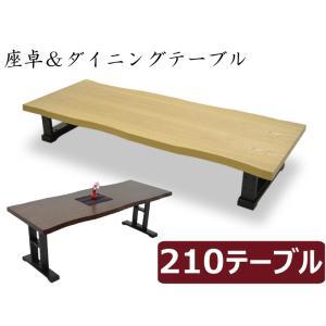 お届けエリア限定 アウトレット 座卓 ちゃぶ台 ローテーブル  210cm kamo2 367 木製 高さ オーク ダイニングテーブル so takara21