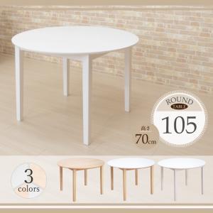 ダイニングテーブル 105cm 4人 ac105-360cw 丸テーブル 円型 クリアナチュラル ホワイト 白 シンプル リビング アウトレット 4s-1k-227 hg kurosu meri so|takara21