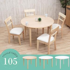 丸テーブル 5点セット 105cm ac105-5-ab360cw  meri クリアナチュラル色 ホワイト色 白色 白木 4人掛け 木製  円形 丸型 テーブル アウトレット 22s-3k so hg takara21