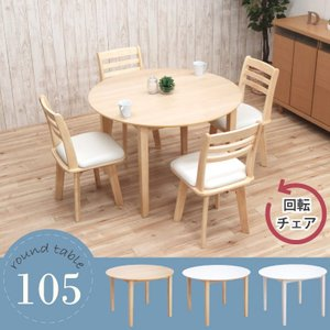 105cm 丸テーブル ダイニングテーブルセット ac105-5-kent371cw  クリアナチュラル ホワイト色 白木 白色 回転椅子 4人用 木製 カフェ 北欧 アウトレット 4|takara21