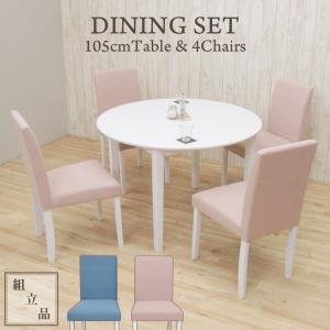 丸テーブル ダイニングセット5点 お客様組立品 幅105cm ac105-5-rusi342 円卓 ホワイト 白 ピンク 4人用 コンパクト カフェ チェア 食卓 リビング 12s-3k so hg|takara21