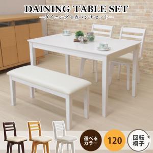お届けエリア限定 ダイニング4点セット 回転椅子 120cm ac120-4-kent371 テーブル ベンチ ダークブラウン ナチュラル 白 木製 アウトレット 10s-3k hg ss|takara21