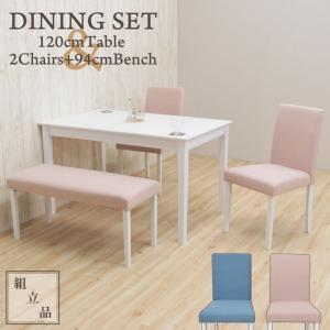 ベンチ付き ダイニングテーブルセット4点 お客様組立品 幅120cm ac120-4-rusi342 ホワイト 白 ピンク 4人用 コンパクト カフェ風 チェア 食卓 リビング 9s-3k hg|takara21