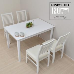 ダイニングテーブルセット ホワイト色 幅120cm 4人用 クッション ac120-5-beti371wh 5点セット 白色  木製 ファミリー リビング キッチン 21s-3k hr so|takara21